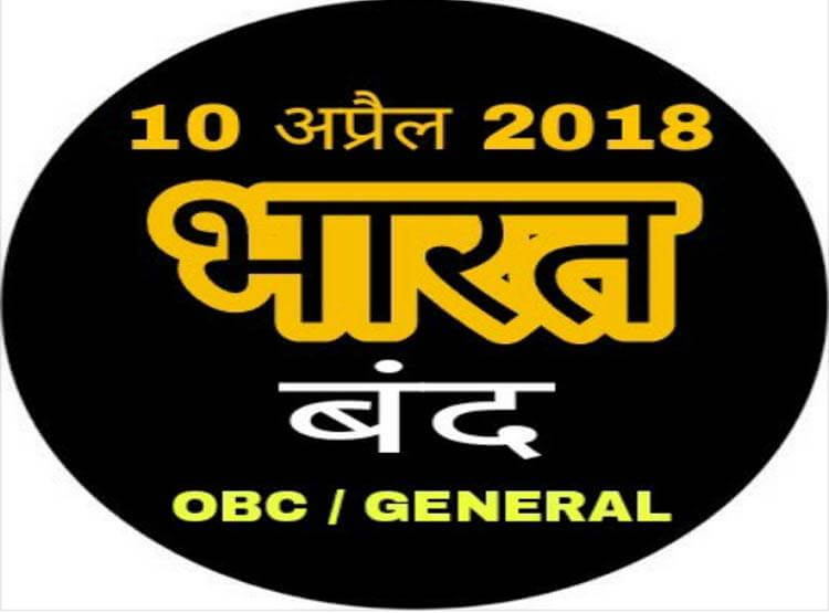 bharat band 10 april